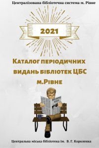Каталог періодичних видань ЦБС м. Рівне на 2021 рік