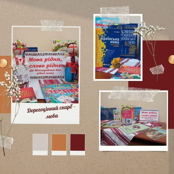 Книжкові розкладки до Міжнародного дня рідної мови в книгозбірнях