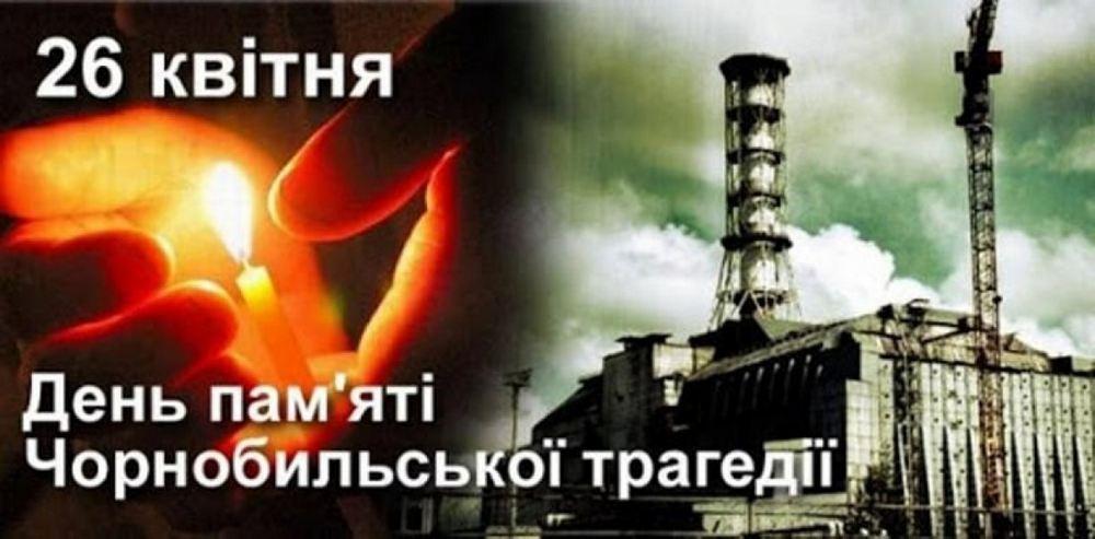 """Інформаційний дайджест """"Чорний біль України"""""""