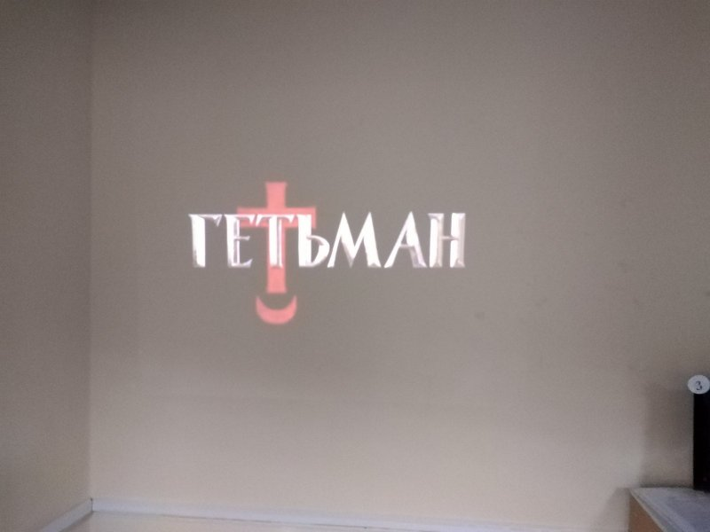 Кіноперегляд фільму «Гетьман» у книгозбірні