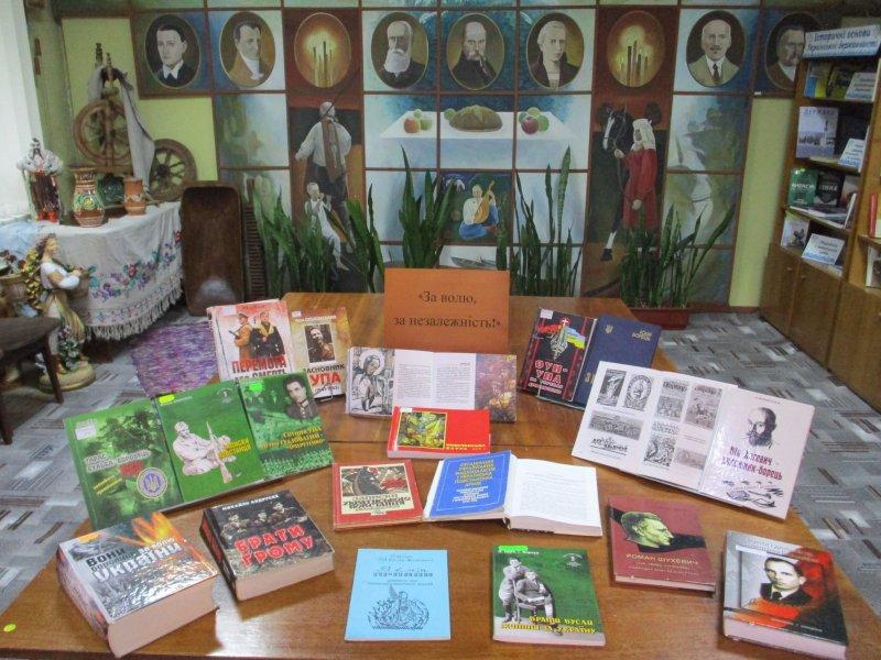 Книжкова виставка «За волю, за незалежність!»
