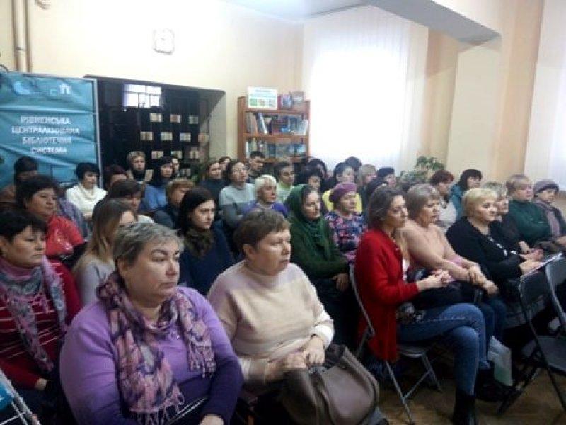 Збори трудового колективу Рівненської ЦБС