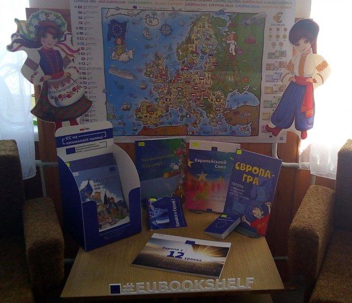 Куточок «ЄС на книжковій полиці»