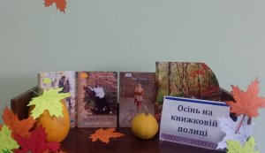 Осінь на книжкові полиці