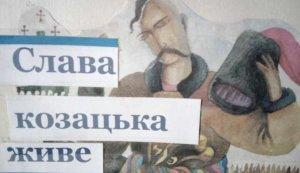 Історична година «Слава козацька живе»