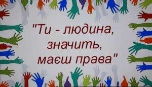 Відеопрезентація «Правовий статус національних меншин в Україні»