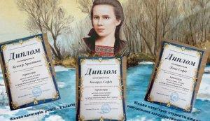 Переможці міського онлайн-конкурсу читців-декламаторів на краще виконання творів Лесі Українки «Читаємо Лесю Українку»