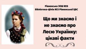 Інформаційна година «Що ми знаємо і не знаємо про Лесю Українку»