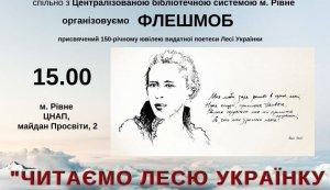 Флешмоб «Читаємо Лесю Українку в громадський місцях»