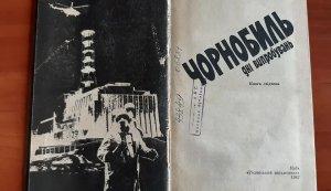 Експрес-інформація «Чорнобиль. Техногенна катастрофа»