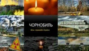 Інформаційний колаж-реквієм «Чорнобиль – загублений світ»