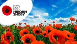 Історичний репортаж «Пам'ять вічно жива»