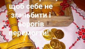 """Квест """"Козацькі скарби"""""""