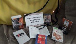 Книжкові виставки в книгозбірнях міста до Дня пам'яті героїв Крут