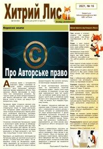 """Газета """"Хитрий Лис"""" 2021, №16"""