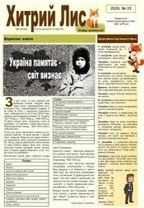 """Газета """"Хитрий Лис"""" 2020, № 25"""