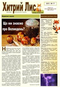 """Газета """"Хитрий Лис"""" 2021, №17"""