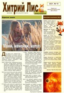 """Газета """"Хитрий Лис"""" 2021, №18"""