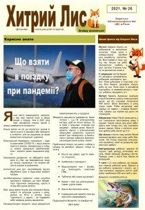 """Газета """"Хитрий Лис"""" № 26"""