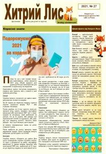 """Газета """"Хитрий Лис"""" 2021. №27"""