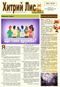 """Газета """"Хитрий Лис"""" 2021, №29"""