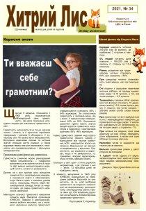 """Газета """"Хитрий Лис"""" 2021, №34"""