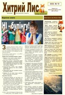 """Газета """"Хитрий Лис"""" 2020, № 19"""