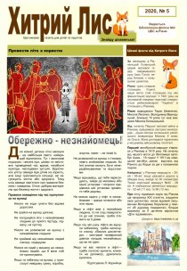 """Газета """"Хитрий Лис"""" 2020, № 5"""