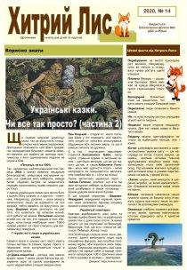 """Газета """"Хитрий Лис"""" 2020, №14"""