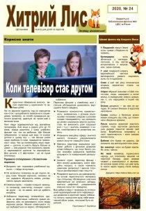 """Газета """"Хитрий Лис"""" 2020, №24"""