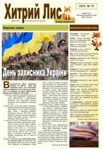 """Газета """"Хитрий Лис"""" 2020, № 18"""