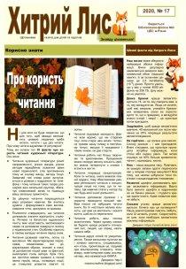 """Газета """"Хитрий Лис"""" 2020, № 17"""