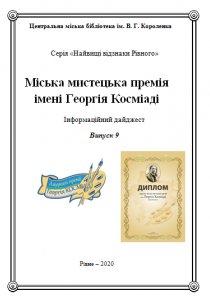 Міська мистецька премія імені Георгія Косміаді