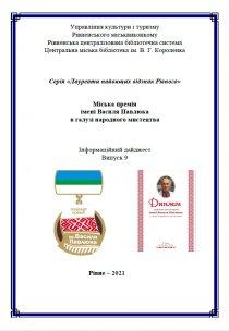 Міська премія імені Василя Павлюка в галузі народного мистецтва   Інформаційний дайджест Випуск 9