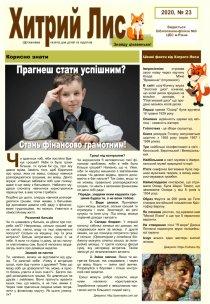 """Газета """"Хитрий Лис"""" 2020, № 23"""