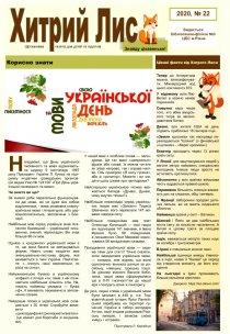 """Газета """"Хитрий Лис"""" 2020, № 22"""