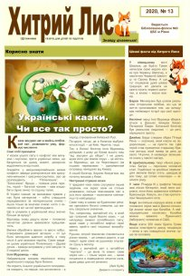 """Газета """"Хитрий Лис"""" 2020, № 13"""
