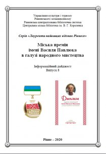 Міська премія імені Василя Павлюка в галузі народного мистецтва   Інформаційний дайджест Випуск 8
