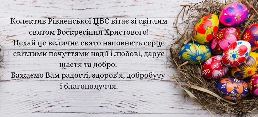 Зі світлим святом Воскресіння Христового!
